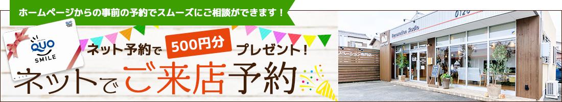 ネット予約で500円分プレゼント ネットでご来店予約