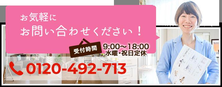 お気軽にお問い合わせください!受付時間9:00-18:00 水曜定休