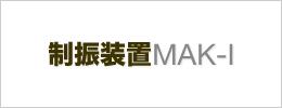 制震装置MAKI-I