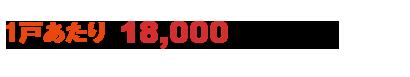 18,000ポイント