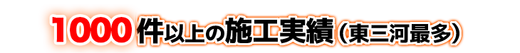 施工実績数(東三河最多)