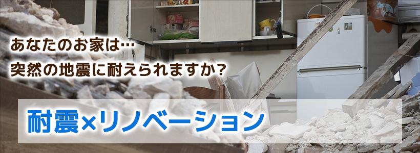 あなたの家は…突然の地震に耐えられますか?
