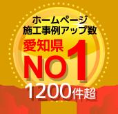 ホームページ施工事例アップ数 愛知県No1