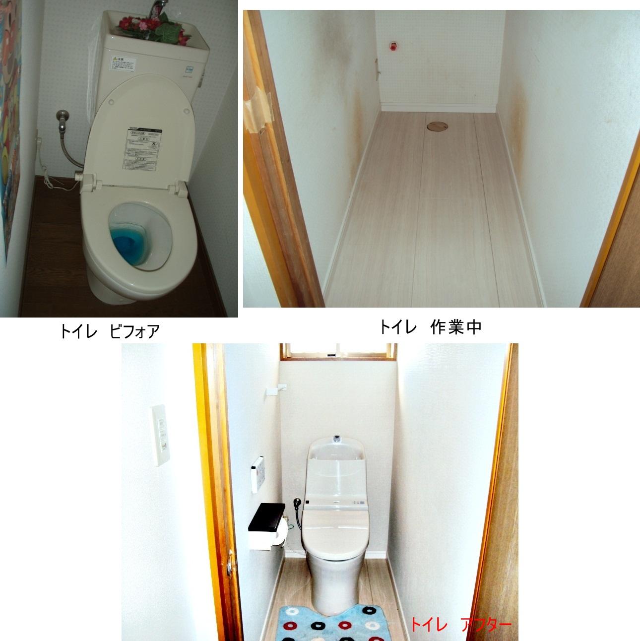白を基調とした、とても衛生的なトイレになりました。