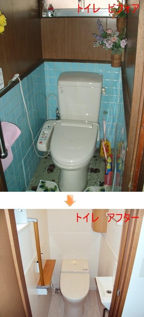 手洗い、収納ボックス、手摺が取り付けられ使い易い空間となりました。
