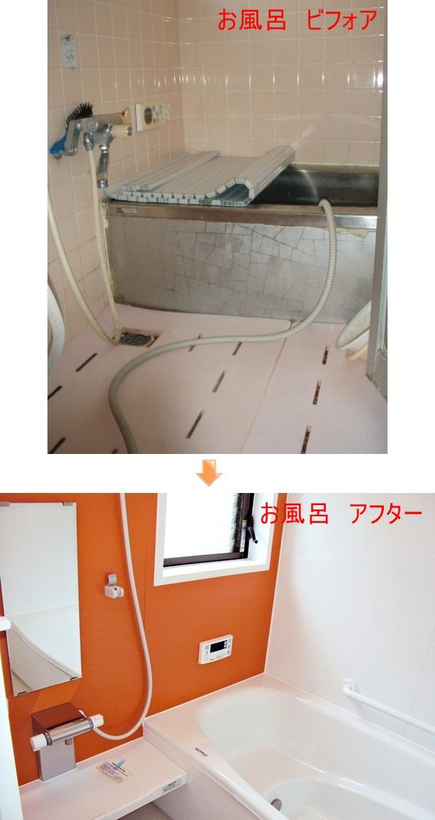 既存のお風呂は浴槽が小さく、壁や床がタイル張りでお手入れもしづらい物でした。新しいユニットバスは、足を伸ばしてゆったりお風呂につかることが出来ます。アクセントパネルにオレンジ色を取り入れ、暖かな印象の浴室となって居ます。