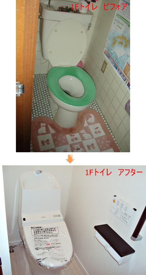1階のトイレには手摺を設置し、安全に考慮しました。白色が基調となり衛生的な個室となりました。棚と手摺の濃いブラウン色がアクセントになって居ます。