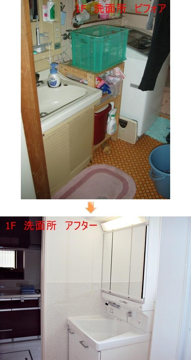 1階の洗面化粧台も白色で統一されています。側面の壁には不燃化粧板を貼りお手入れもし易く工夫されています。