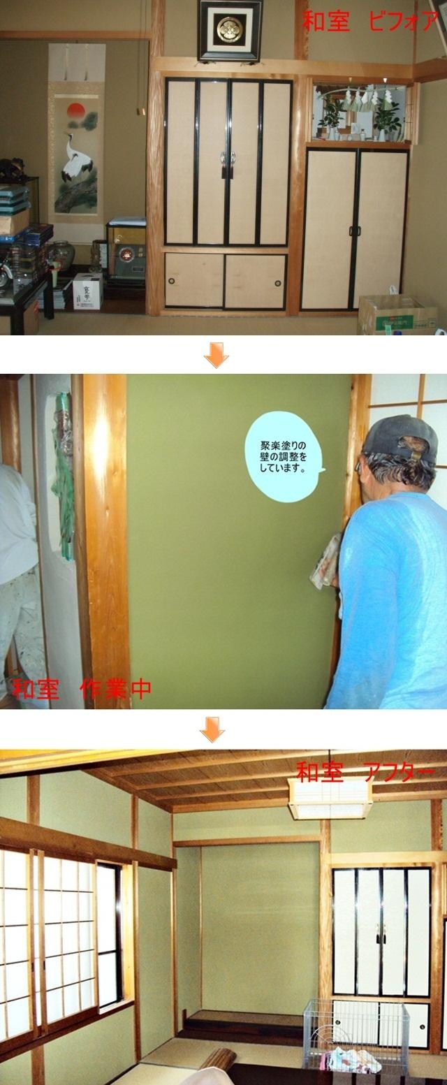 聚楽塗りの壁の和室が完成しました。柱も磨かれ、新築当時の和室の輝きが蘇りました。