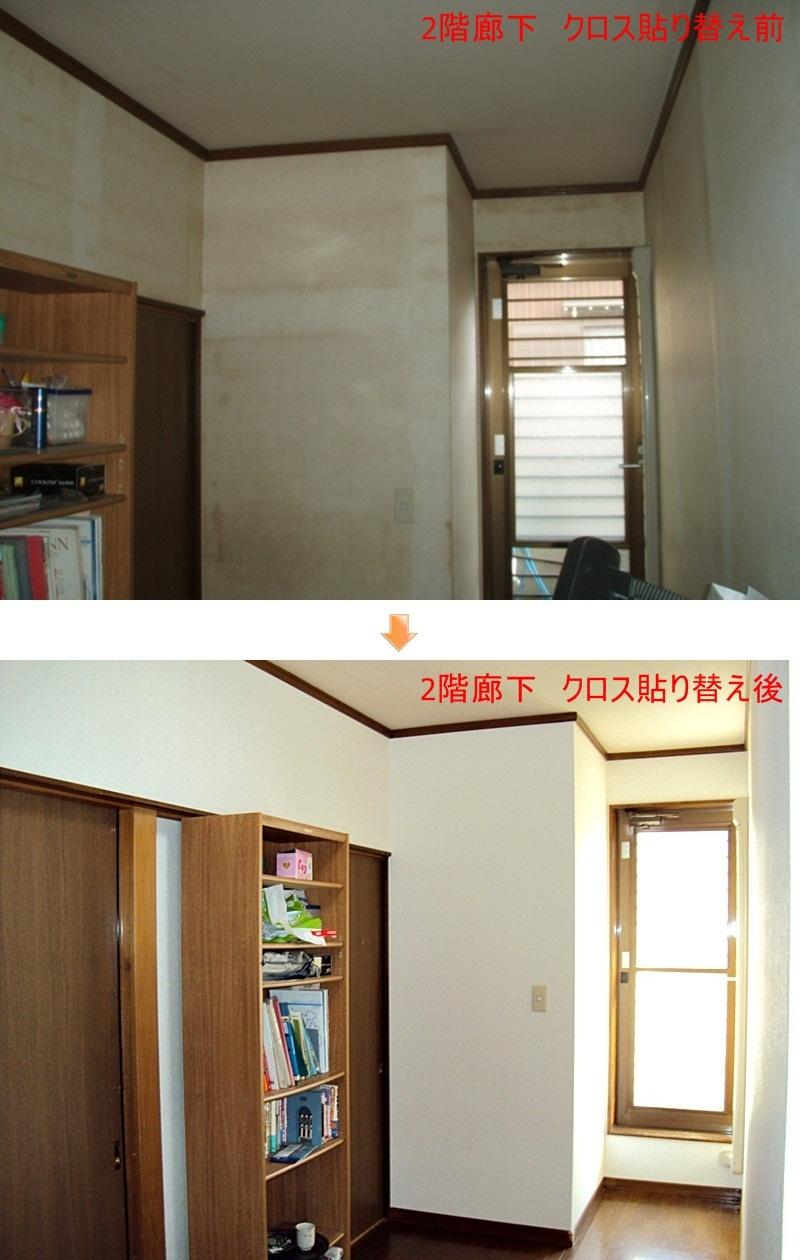 2階廊下のクロス貼り替えが完了しました。古くなり汚れていた壁紙がとても綺麗になって居ます。