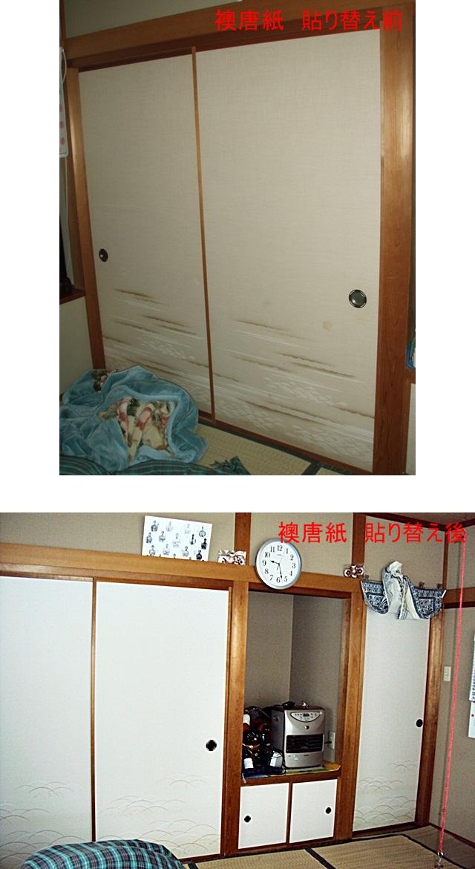 襖は白い唐紙に貼り替えて、部屋の印象が明るくなって居ます。