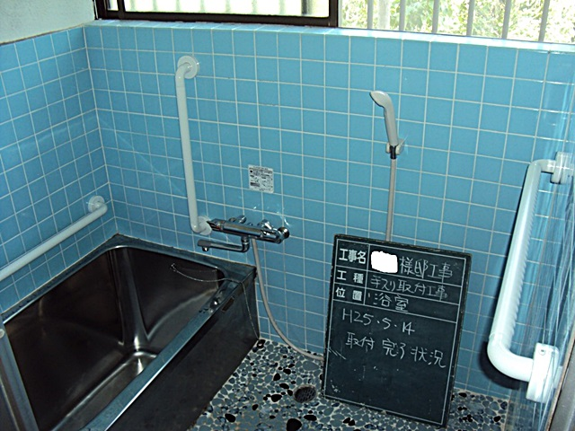 浴室・トイレ・アプローチに手摺取付(介護保険利用)
