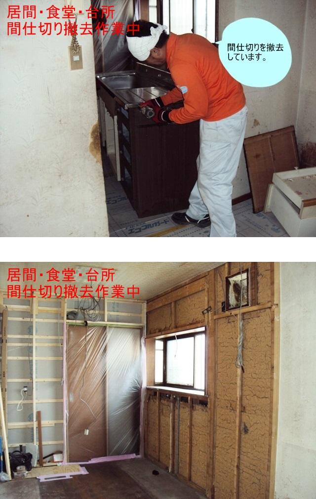 居間・食堂・台所の間仕切りを撤去し、キッチンの配置を変える為の給排水管の工事を行いました。