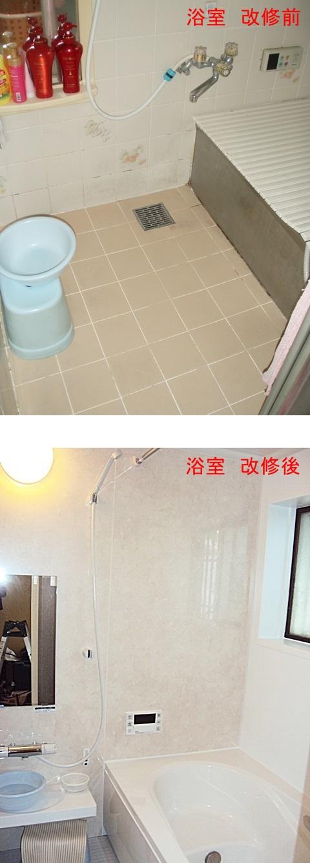 タイル貼り・ステンレス浴槽の浴室から、LIXILの「Kireiyu(キレイユ)」に改修しました。既設の浴室より一回り大きくし、1616サイズでゆったりとご入浴頂けます。また、浴室暖房で寒い冬でも快適です。