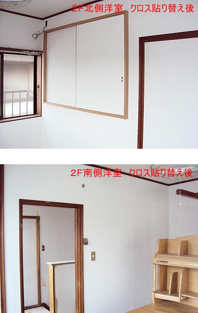 2階の2つの洋室もクロスを張り替えて綺麗になりました。(この後廊下と階段もクロスを張り替えました。)