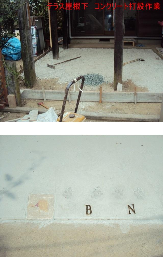 テラス屋根下の砂利敷き部分にコンクリートを打設しました。コンクリートが硬化する前に、愛犬の足型を取りました。