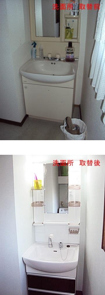 洗面化粧台も新しい物に取り替えられました。シャワーの切り替えも付、シンプルで使い易い物となっています。