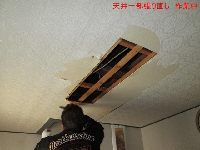 天井板が垂れ下がりクロスが破れてしまったので、たわんで曲がってしまった部分を剥がしました。