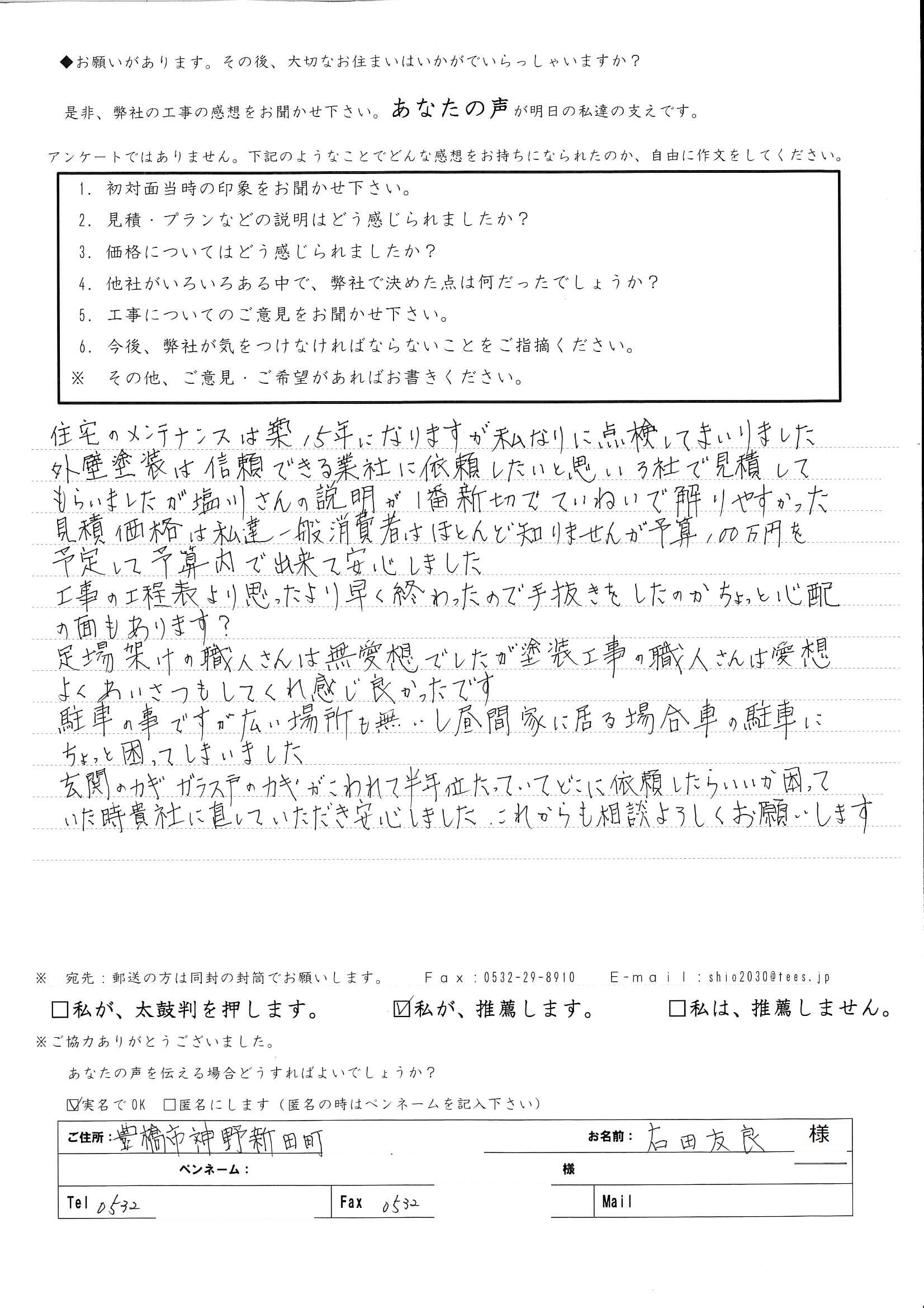 塩川さんの説明が一番親切で丁寧で解りやすかった